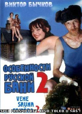 Особенности банной политики, или Баня 2 (2000)