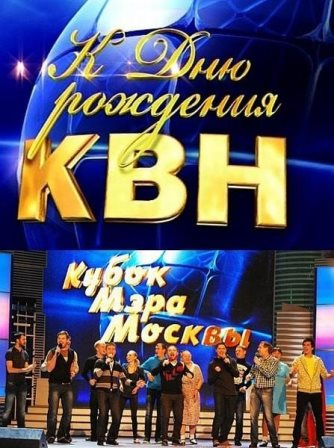 КВН Кубок мэра Москвы выпуск от 17.11.2013