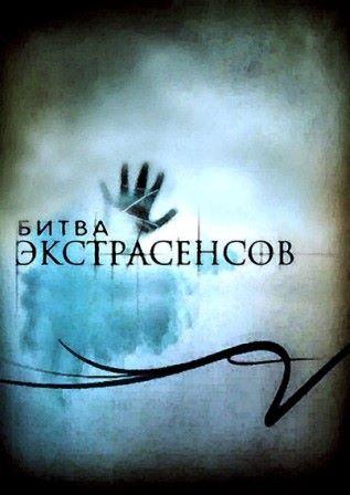 Битва Экстрасенсов 14 сезон