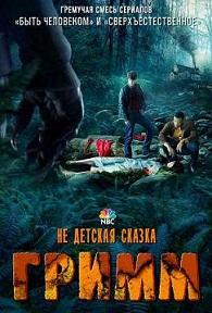 Гримм 3 сезон (2013)