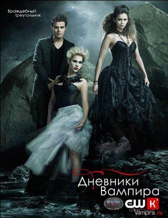 Дневники вампира 5 сезон (2013) 9 серия