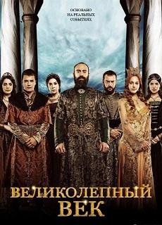 Великолепный век 134 серия на русском