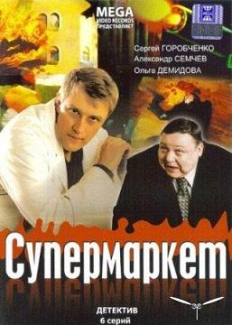 Операция: Супермаркет (2007)