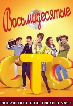 Восьмидесятые 3 сезон (2013)