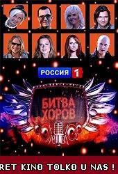 Битва хоров 2 сезон (17.11.2013)