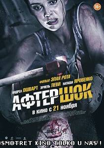 Афтершок (2013)