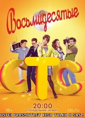 Восьмидесятые 3 сезон (2013) 20 серия