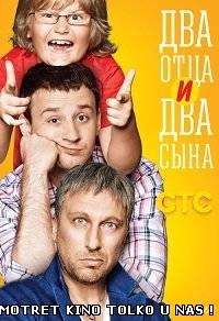 Два отца, два сына (2013) 18 серия