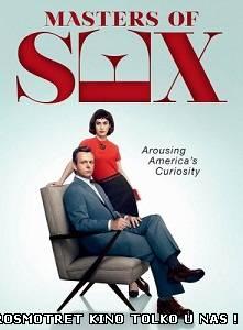 Мастера секса (2013) 8 серия