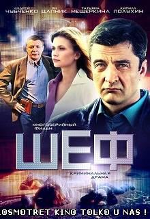 Шеф 2 сезон (2013) 23 и 24 серия