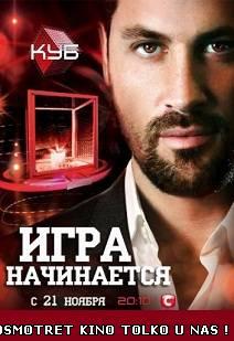 Куб 4 сезон 12 выпуск от 18.11.2013