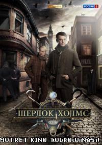 Шерлок Холмс (2013) Серия 3