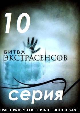 Битва экстрасенсов 14 сезон выпуск от 24 ноября 2013, 10 серия