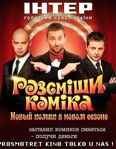 Выпуск 12 Рассмеши комика 6 сезон от 30.11.2013