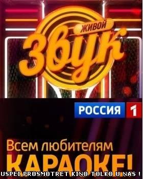 Живой звук 6 выпуск от 29,11,2013