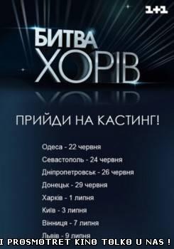 Битва хоров Украина 3 выпуск