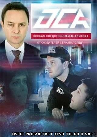 ОСА 28 серия