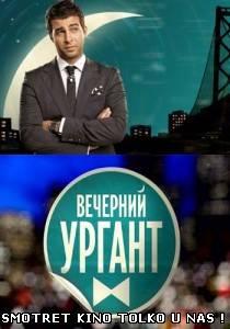 Вечерний Ургант выпуск от 25.11.2013
