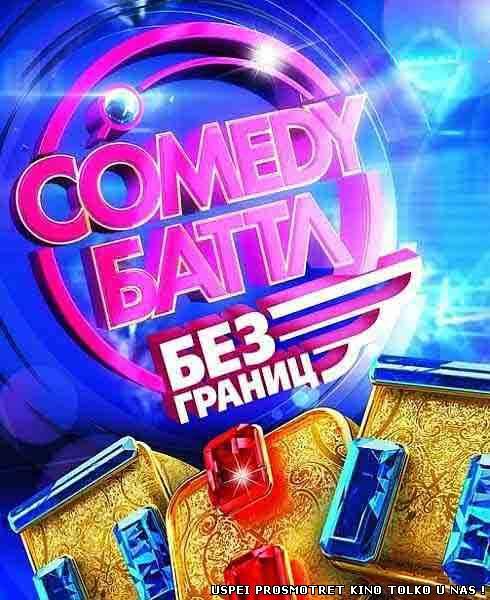 Comedy Баттл Без границ выпуск от 13.12.2013 тут 30 серия