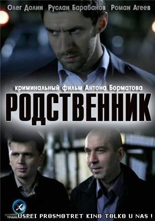 Родственник (2012)