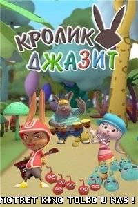 Кролик Джазит (2013) 1,2,3,4,5,6 серия
