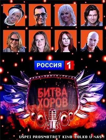 Битва хоров 2 сезон 10 выпуск - Финал передачи от 29.12.2013
