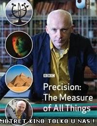 BBC Точность и погрешность измерений (2013)