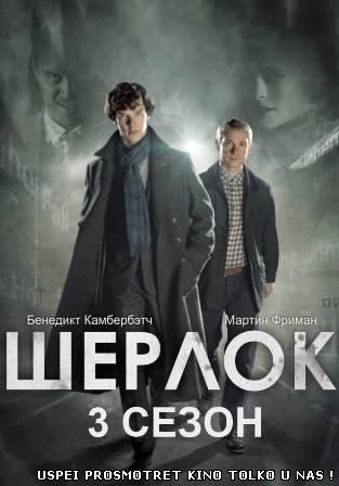 Шерлок Новый 3 сезон 4 серия