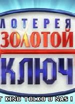 Золотой ключ 804 тираж эфир 28.12.2013