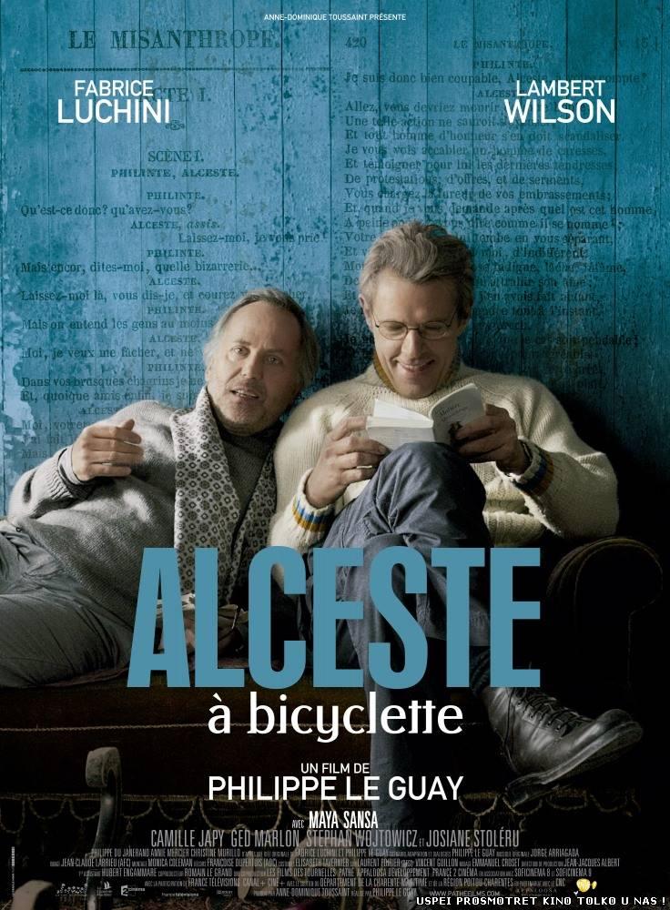 Альцест на велосипеде (2013)