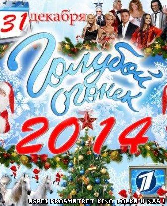 Новогодний Голубой огонек 31.12.2013