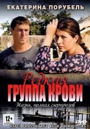 Редкая группа крови (2013) 7,8 серия