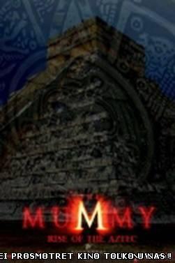 Мумия 4: Восстание ацтеков