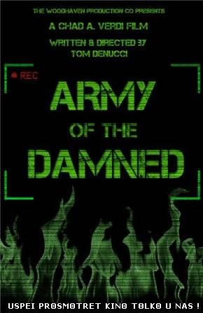 Армия проклятых (2014)