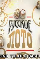 Русское лото 1003 тираж проверить билет за 29.12.2013