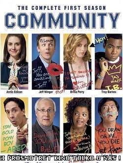 Сообщество 5 сезон 1 серия