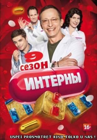 Интерны 11 сезон 205 серия
